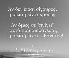 Αποτέλεσμα εικόνας για απογοητευση απο φιλους στιχακια Wisdom Quotes, Words Quotes, Qoutes, Sayings, Motivational Quotes, Funny Quotes, Perfection Quotes, Greek Words, Greek Quotes