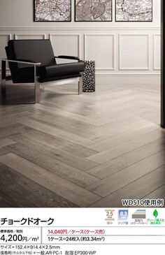 【商品名】サンゲツ フロアタイル WD509-510 チョークドオーク Hardwood Floors, Flooring, My Room, House Colors, Herringbone, Tile Floor, I Shop, New Homes, Living Room