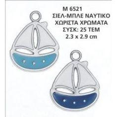 ΚΑΡΑΒΑΚΙ - Θέμα Βάπτισης | 123-mpomponieres.gr