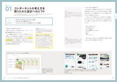 MdNの本 「これからのWebサイト設計の新しい教科書 CSSフレームワークでつくるマルチデバイス対応サイトの考え方と実装」 | デザイン関連の雑誌・書籍を出版するMdNのWebサイト - MdN Design Interactive -