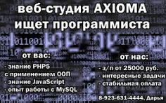 Друзья! Мы ищем программиста! По всем вопросам обращаться по телефону: 8-923-631-4444, Дарья.