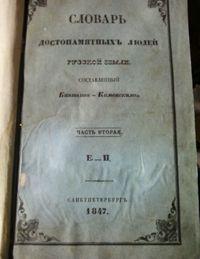 Bantysh-Kamenskīĭ, Dmitrīĭ Nikolaevich. Slovar' dostopamiatnykh liudeî Russkoǐ zemli. [Dopolnenie]. Sanktpeterburg' 1847. [DK37 .B3 SUPPL. v.1-3 (PJRC)]