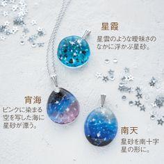 zakka collection [雑貨コレクション]|夜の海に星きらり 星砂のガラスペンダントの会(3回限定コレクション)|フェリシモ