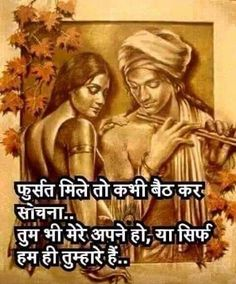 Rumi Love Quotes, Hindi Quotes On Life, Romantic Love Quotes, Good Life Quotes, Hindi Qoutes, Sad Quotes, Quotes Images, Krishna Quotes In Hindi, Radha Krishna Love Quotes