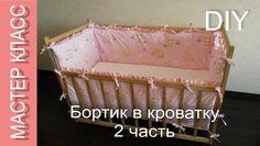 Как сшить бортик в кроватку - МК - ЧАСТЬ 2 / How to sew a rim to crib - ...