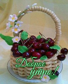 Rose Flower Wallpaper, Clever Quotes, Ikebana, Good Morning, Cherry, Fruit, Birthday, Food, Tray