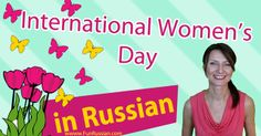 International Women's Day is on March 8th! Do you know how to wish Happy International Women's Day in Russian? Find out now! - http://www.funrussian.com/2012/03/07/international-womens-day-in-russia/