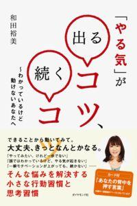 「和田裕美」の画像検索結果