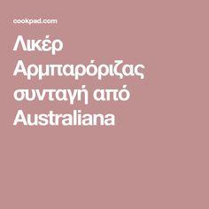Λικέρ Αρμπαρόριζας συνταγή από Australiana Aussies