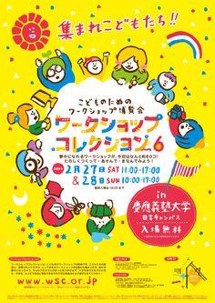 ワークショップコレクション7チラシˊ Dm Poster, Poster Design, Cute Poster, Japan Graphic Design, Japan Design, Flugblatt Design, Flyer Design, Book Cover Design, Book Design