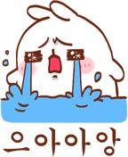 으아아앙 우는 몰랑이 이모티콘 | 캐릭터 | 귀여운 | 이모티콘 | 몰랑이 | Molang | Character | Cute | Kawaii | Adorable | Lovely | かわいい | キャラクター |