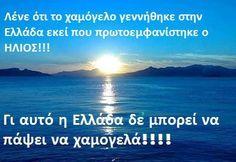 Ωραίοι οι άνθρωποι  που χαμογελάνε  που δεν υπόσχονται τίποτα...  και όμως δίνουν ψυχή  και καλοσύνη!!!!!!!!!