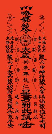 The Year God Talisman - for those people (Ox, Sheep, Dragon, Dog) against the Year God in 2003