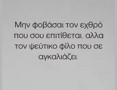 greek Ideas Quotes Greek Fake Friends - New Ideas Funny Adventure Quotes, Funny Quotes, Motivational Quotes, Inspirational Quotes, Fake Friend Quotes, Fake Friends, Heart Quotes, Bible Quotes, Quotes For Him