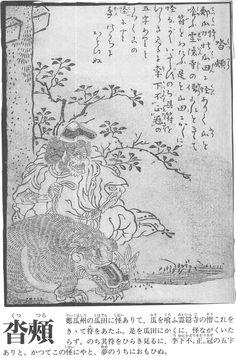Kutsutsura Japanese Mythology, Japan Painting, Irezumi, Cool Items, Sketchbooks, Japanese Art, Drawer, Wave, Vintage World Maps