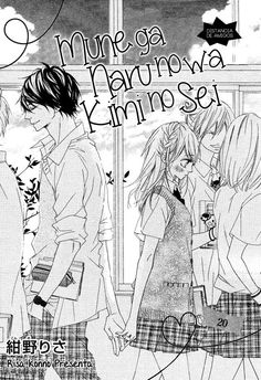Mune ga Naru no wa Kimi no Sei Capítulo 20 página 4 Manga Anime, Comic Manga, Manhwa Manga, Manga Comics, Kimi No Sei, Nouveau Manga, Couple Manga, Anime Reccomendations, Romantic Manga