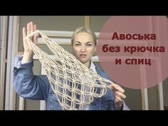 Macrame Curtain, Macrame Bag, Macrame Knots, What Is Knitting, Baby Hat Knitting Patterns Free, Macrame Tutorial, Hand Embroidery Stitches, Knitting For Beginners, Handmade Bags