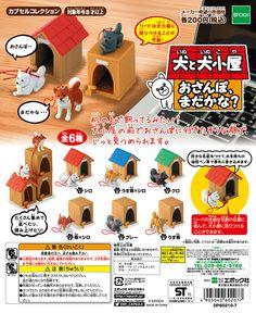 犬と犬小屋 おさんぽ、まだかな? | カプセルコレクション