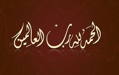 Thanks for Allah. Muslim Quran, Islamic Art Calligraphy, Holy Quran, Arabic Words, Allah, Neon Signs, Hani, Alhamdulillah, Prayer
