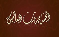 خذها نصيحه في الصحه والحياة: لم قال الله: الحمد لله رب العالمين ولم يقل أحمد ال...