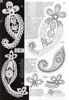 Ажурные пейсли из журнала *Дуплет* / Вязание крючком / Вязание крючком для начинающих