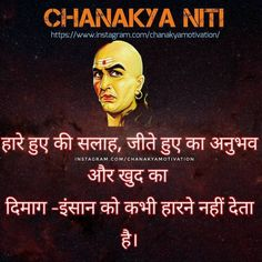 Chankya Quotes Hindi, Shyari Quotes, Life Quotes Pictures, Inspirational Quotes Pictures, Advice Quotes, Prayer Quotes, Motivational Quotes, Positive Quotes, Chanakya Quotes
