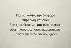 Στιγμή μου Greek Quotes, Meant To Be, Mindfulness, Cards Against Humanity, Math, Sayings, Reading, Greeks, Respect