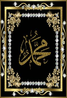 Allah is one Quran Arabic, Arabic Art, Islam Quran, Islamic Images, Islamic Messages, Islamic Pictures, Quran Wallpaper, Islamic Wallpaper, Dp Gif