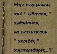 Greek Quotes, Wise Quotes, Words Quotes, Funny Quotes, Inspirational Quotes, Sayings, Deep Words, True Words, Learn Greek