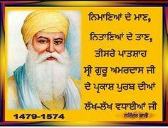 Sri Guru Amardas ji