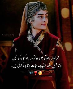 Love Smile Quotes, Poetry Quotes In Urdu, Best Urdu Poetry Images, Love Poetry Urdu, Cute Love Quotes, Urdu Quotes, Jokes Quotes, Love Romantic Poetry, Romantic Love Quotes