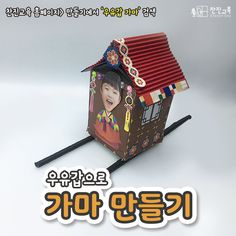Diy For Kids, Crafts For Kids, Arts And Crafts, Korean Art, Craft Projects, Bird, Education, Children, Paper
