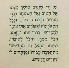 Hebrew Quotes, Jewish Quotes, Hebrew Words, Positive Mind, Positive Quotes, Motivational Quotes, Inspirational Quotes, Soul Quotes, Life Quotes