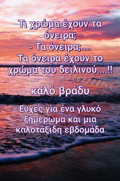 Good Night, Kai, Life Quotes, Nighty Night, Quotes About Life, Quote Life, Living Quotes, Quotes On Life, Good Night Wishes
