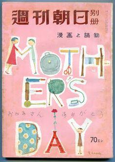 花 森 安 治 の 装 釘 世 界 | Yasuji Hanamori, 1956