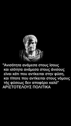Greek Culture, Communism, Greek Quotes, Greeks, Food For Thought, Life Is Good, Wisdom, Ads, Let It Be