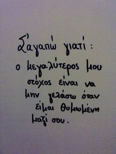 για αυτο σ αγαπω!!!!