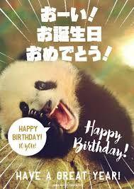 関連画像 Birthday Photos, Birthday Cards, Happy Birthday, Panda Bear, I Am Happy, Birthdays, Entertaining, Words, Funny