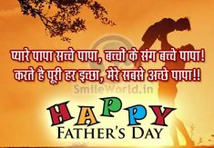 Happy Fathers Day Status in Hindi FB Whatsapp Happy Fathers Day Status, Status Hindi, Quotes, Quotations, Qoutes, Quote, Shut Up Quotes