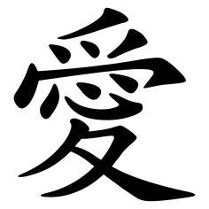 Love in Kanji Japanese Symbols for Tattoo & Wall Photo: Kanji Love . Love Symbol Tattoos, Chinese Symbol Tattoos, Symbolic Tattoos, Chinese Writing Tattoos, Gaara Tattoo, Kanji Tattoo, Kanji Japanese, Japanese Symbol, Chinese Love Symbol