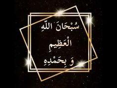 Allah Wallpaper, Islam, Artwork, Youtube, Work Of Art, Auguste Rodin Artwork, Artworks, Youtubers, Illustrators
