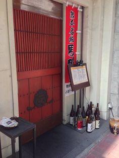 Japan Travel, Bottle Opener, My Photos, Wall, Holiday, Key Bottle Opener, Bottle Openers, Vacation, Holidays