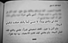 Image about arab in texts.* by Dinα αli on We Heart It Quran Quotes Love, Dad Quotes, Arabic Love Quotes, Book Quotes, Words Quotes, Sayings, Photo Quotes, Picture Quotes, Father Images