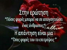 ! Greek Quotes, Wise Words, Psychology, Inspirational Quotes, Advice, Mood, Life, Spirit, Sky