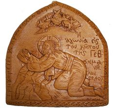 Jesus in the Garden of Gethsemane aka Agony In The Garden.  According to all four Gospels, immediately after the Last Supper, Jesus took a walk to pray  Icon made with pure beeswax, mastic and incense exactly like the first Christian icons of Luke the Evangelist.