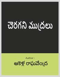 Cheragani Mudralu - Telugu eBook