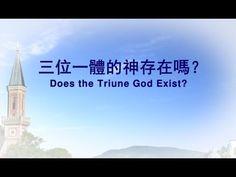 【東方閃電】全能神的發表《三位一體的神存在嗎?》粵語