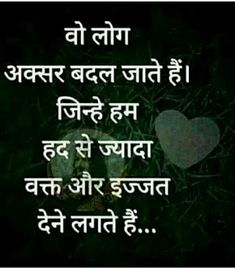 Love Breakup Quotes, Good Relationship Quotes, Motivational Picture Quotes, Inspirational Quotes Pictures, Good Thoughts Quotes, Good Life Quotes, Hindi Quotes, Words Quotes, Sarcasm Quotes