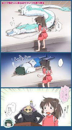 Studio Ghibli Art, Studio Ghibli Movies, Studio Ghibli Characters, Chihiro Y Haku, Studio Ghibli Spirited Away, Art Drawings Sketches Simple, Manga Love, Sakura And Sasuke, Hayao Miyazaki