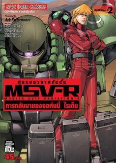 หุ่นรบอวกาศกันดั้ม เล่ม 2 MSV-R Mobile Suit Gundom MSV-R